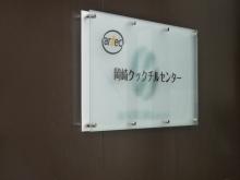 岡崎市 クックチルセンター 強化ガラス看板取り付け
