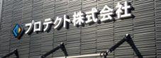 岡崎市 事務所看板リニューアル