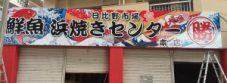 名古屋市 店舗看板設置 サイン部 デザイン部