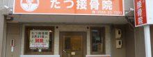 愛知県 三河地方 店舗看板施工