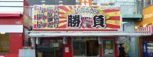 名古屋 飲食店 看板 デザイン