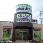 ハウスボカン刈谷安城店 店舗デザイン 店舗看板設置