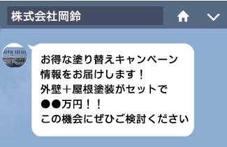 LINE@トーク画面2