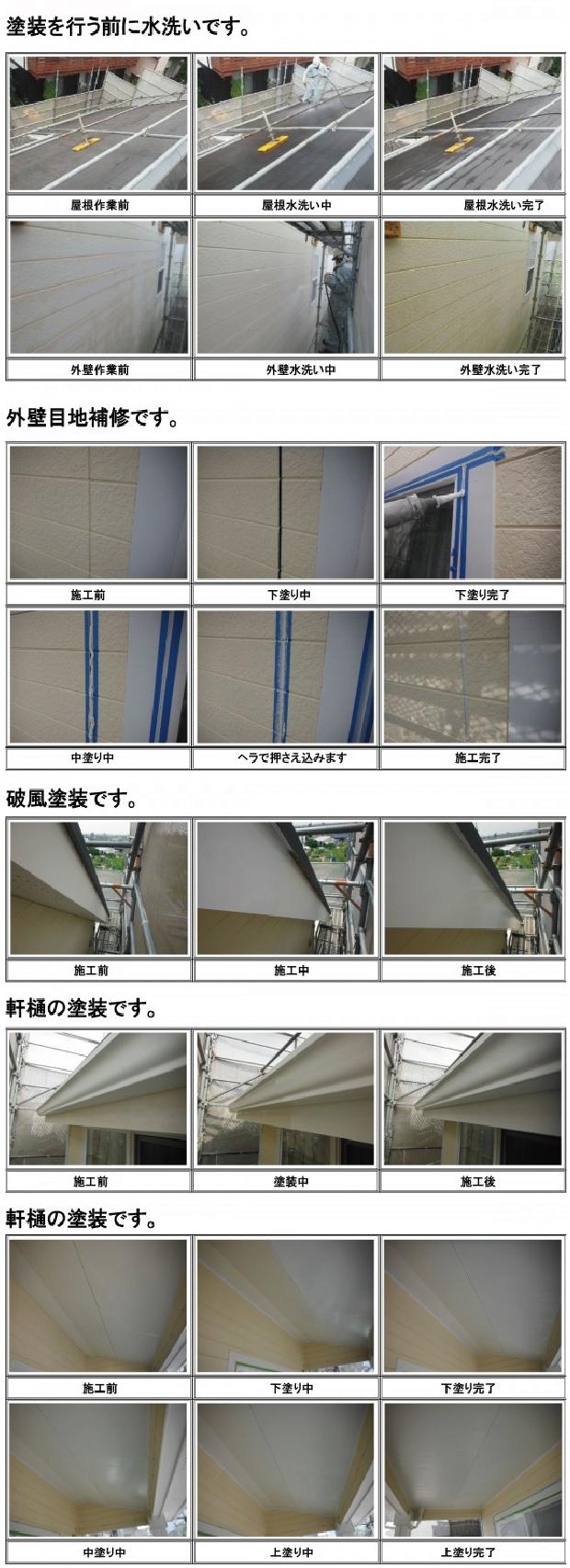 水洗い〜軒樋塗装