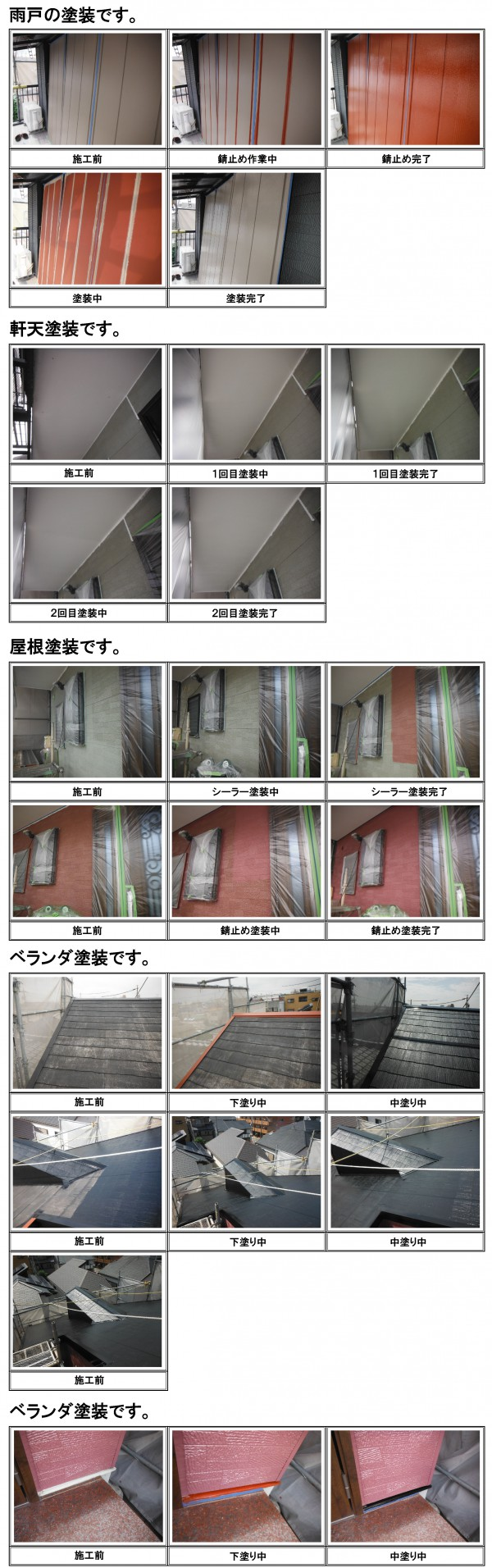 前田邸施工例2