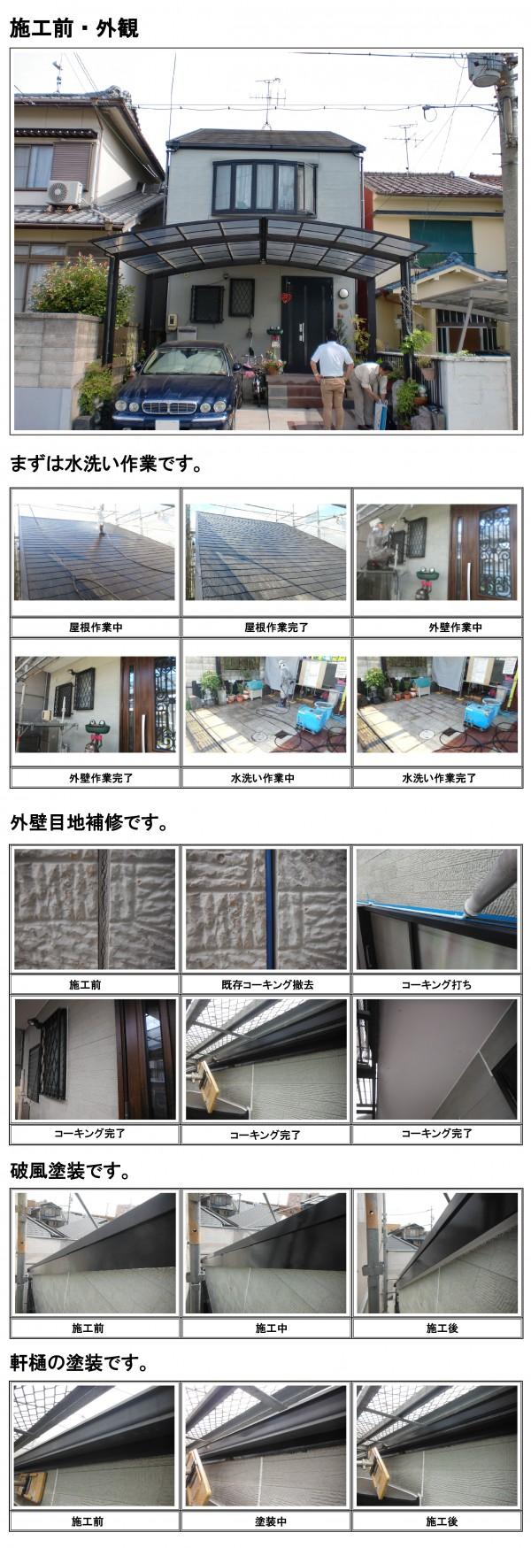 前田邸施工例1