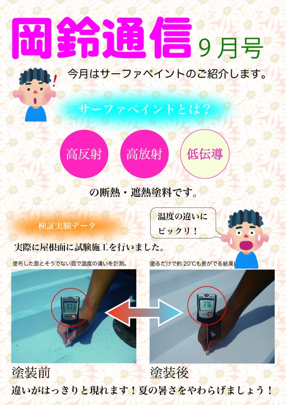 岡鈴通信9月号-01