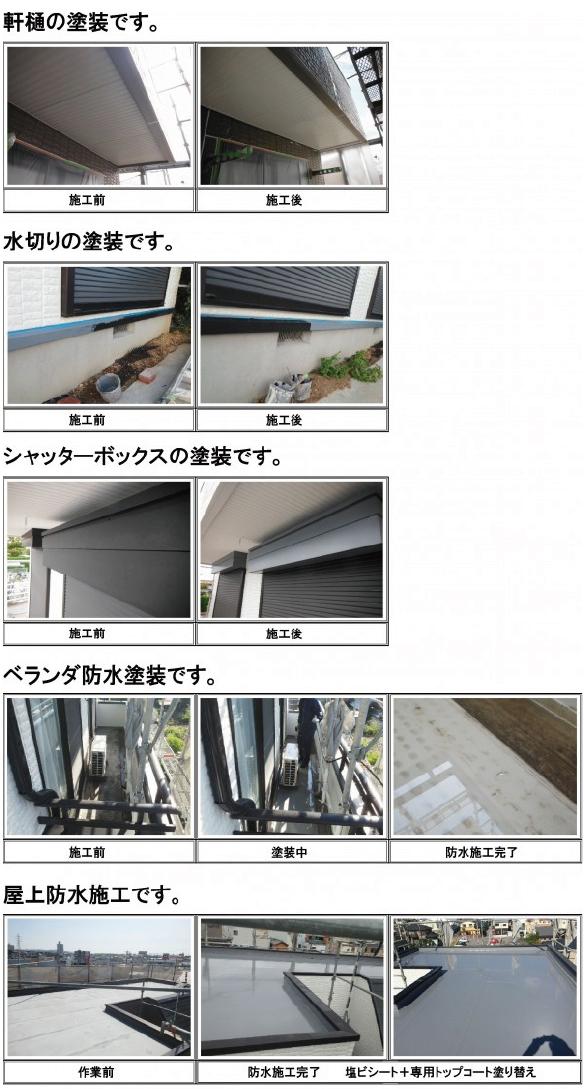 軒樋塗装〜屋上塗装