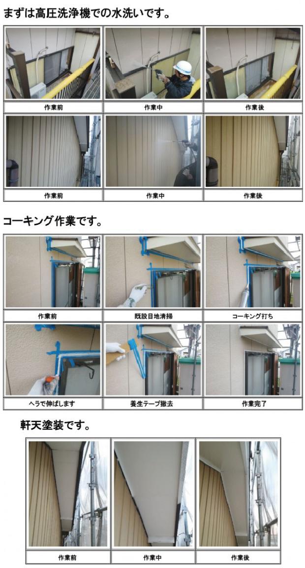 水洗い〜軒天塗装