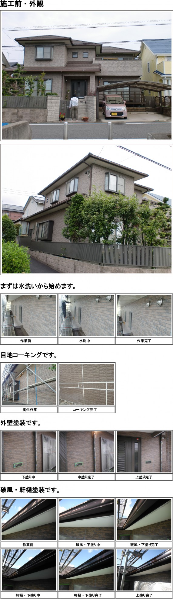 稲垣様邸完了1-01