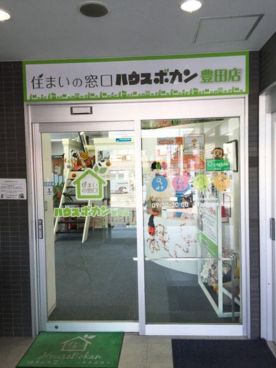ハウスボカン 豊田店