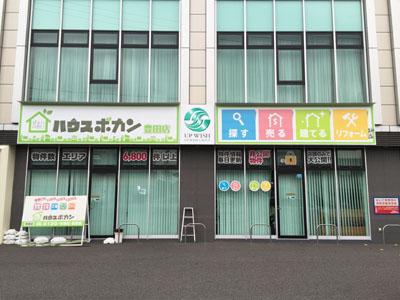 ハウスボカン 豊田店 看板