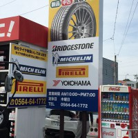 タイヤ メーカー 看板2