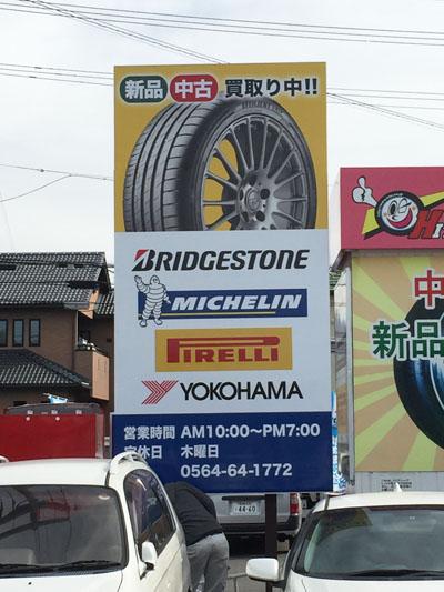 タイヤ メーカー 看板3