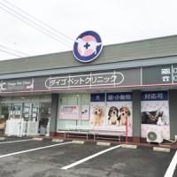 ダイゴペットクリニック豊田店 全体