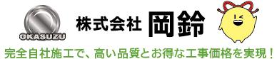 愛知県・岡崎市の塗装屋さん岡鈴