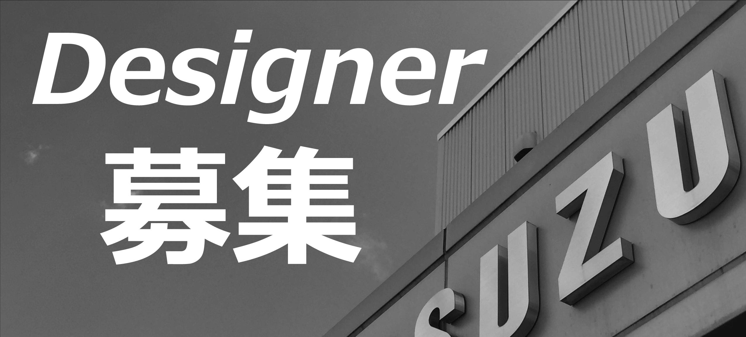 デザイナー募集 採用情報